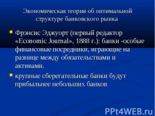 Фрэнсис Эджуорт (первый редактор «Economic Journal», 1888 г.): банки -особые фин