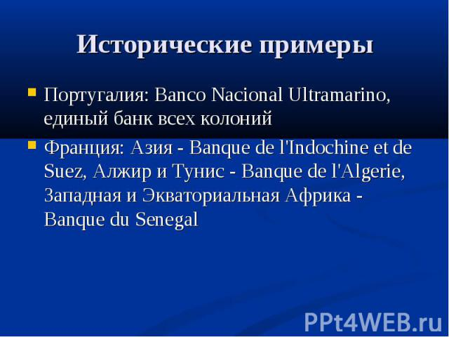 Португалия: Banco Nacional Ultramarino, единый банк всех колоний Португалия: Banco Nacional Ultramarino, единый банк всех колоний Франция: Азия - Banque de l'Indochine et de Suez, Алжир и Тунис - Banque de l'Algerie, Западная и Экваториальная Африка…
