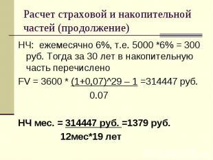 НЧ: ежемесячно 6%, т.е. 5000 *6% = 300 руб. Тогда за 30 лет в накопительную част