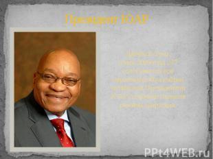 Президент ЮАР