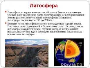 Литосфера - твердая каменистая оболочка Земли, включающая земную кору и верхнюю