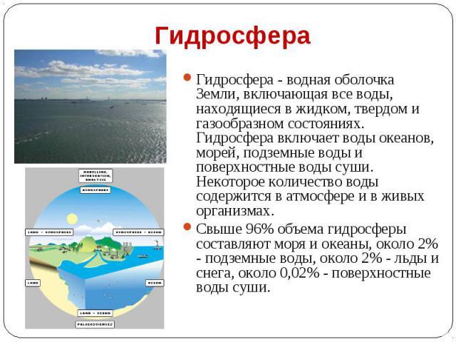 Гидросфера - водная оболочка Земли, включающая все воды, находящиеся в жидком, твердом и газообразном состояниях. Гидросфера включает воды океанов, морей, подземные воды и поверхностные воды суши. Некоторое количество воды содержится в атмосфере и в…