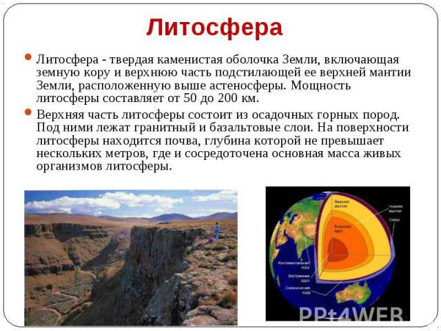 Литосфера - твердая каменистая оболочка Земли, включающая земную кору и верхнюю часть подстилающей ее верхней мантии Земли, расположенную выше астеносферы. Мощность литосферы составляет от 50 до 200 км. Литосфера - твердая каменистая оболочка Земли,…