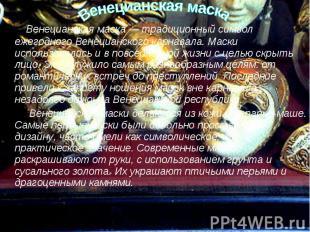 Венецианская маска — традиционный символ ежегодного Венецианского карнавала. Мас