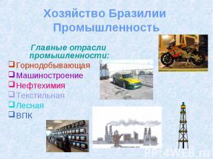 Главные отрасли промышленности: Главные отрасли промышленности: Горнодобывающая