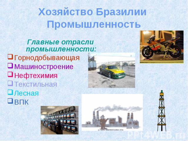 Главные отрасли промышленности: Главные отрасли промышленности: Горнодобывающая Машиностроение Нефтехимия Текстильная Лесная ВПК