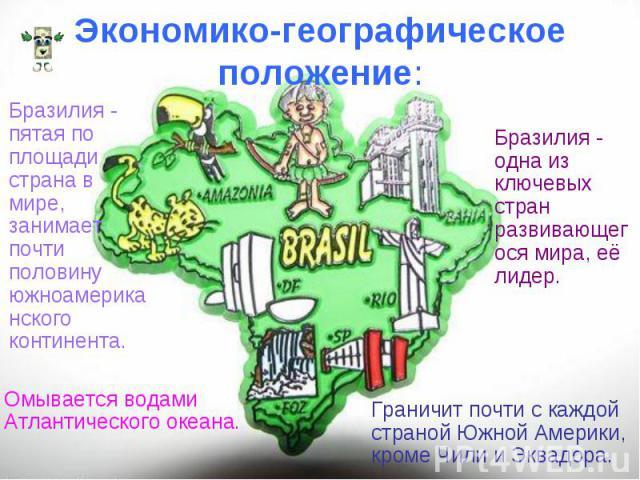 Бразилия - пятая по площади страна в мире, занимает почти половину южноамериканского континента. Бразилия - пятая по площади страна в мире, занимает почти половину южноамериканского континента.
