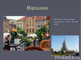 ВАРШАВА, столица Польши. Население ок. 1, 6 млн. жителей (1997). ВАРШАВА, столиц