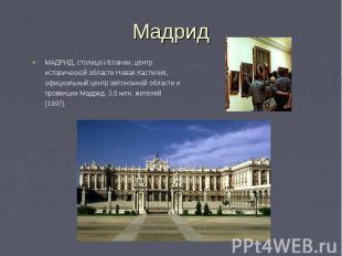 МАДРИД, столица Испании, центр исторической области Новая Кастилия, официальный