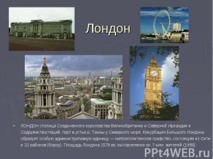 ЛОНДОН столица Соединенного королевства Великобритании и Северной Ирландии и Сод