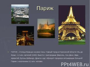 ПАРИЖ , столица Франции на реке Сена, главный город исторической области Иль-де-