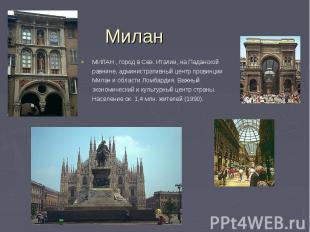 МИЛАН , город в Сев. Италии, на Паданской равнине, административный центр провин