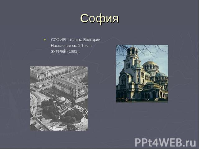 СОФИЯ, столица Болгарии. Население ок. 1,1 млн. жителей (1991). СОФИЯ, столица Болгарии. Население ок. 1,1 млн. жителей (1991).