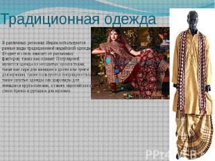 Традиционная одежда В различных регионах Индии используются разные виды традицио
