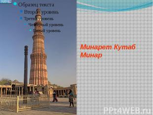 Минарет Кутаб Минар