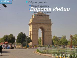 Ворота Индии