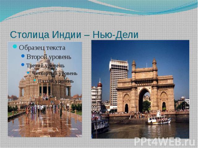 Столица Индии – Нью-Дели