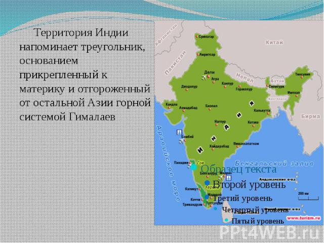 Территория Индии напоминает треугольник, основанием прикрепленный к материку и отгороженный от остальной Азии горной системой Гималаев Территория Индии напоминает треугольник, основанием прикрепленный к материку и отгороженный от остальной Азии горн…