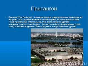 Пентагон (The Pentagon) – название здания, принадлежащего Министерству обороны С