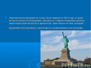 Окончательное решение по статуе было принято в 1875 году, и сразу же было начато