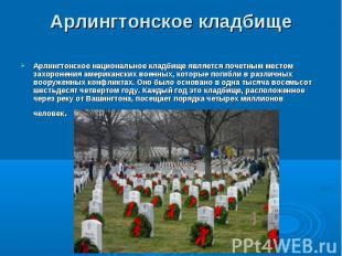 Арлингтонское национальное кладбище является почетным местом захоронения америка