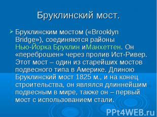 Бруклинским мостом («Brooklyn Bridge»), соединяются районыНью-ЙоркаБ
