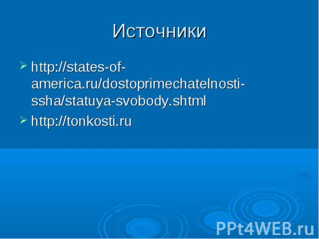 http://states-of-america.ru/dostoprimechatelnosti-ssha/statuya-svobody.shtml http://states-of-america.ru/dostoprimechatelnosti-ssha/statuya-svobody.shtml http://tonkosti.ru