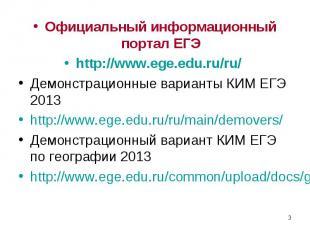 Официальный информационный портал ЕГЭ Официальный информационный портал ЕГЭ http