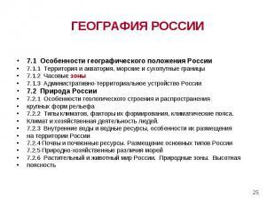 7.1 Особенности географического положения России 7.1.1 Территория и акватория, м