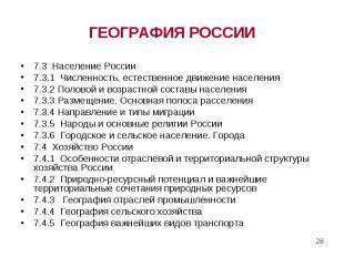 7.3 Население России 7.3 Население России 7.3.1 Численность, естественное движен