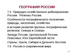 7.5 Природно-хозяйственное районирование России. Регионы России. 7.5 Природно-хо