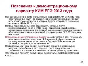При ознакомлении с демонстрационным вариантом КИМ ЕГЭ 2013 года следует иметь в