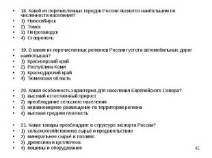 18. Какой из перечисленных городов России является наибольшим по численности нас