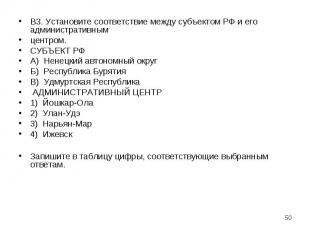 В3. Установите соответствие между субъектом РФ и его административным В3. Устано