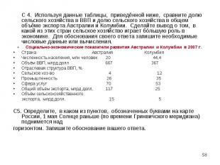 С 4. Используя данные таблицы, приведённой ниже, сравните долю сельского хозяйст