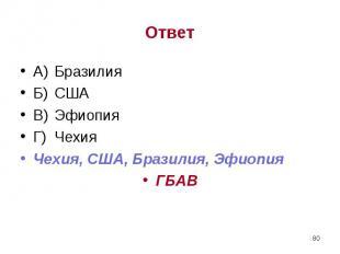 А) Бразилия А) Бразилия Б) США В) Эфиопия Г) Чехия Чехия, США, Бразилия, Эфиопия