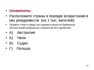 Ответить: Ответить: Расположите страны в порядке возрастания в них рождаемости (