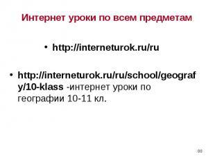 http://interneturok.ru/ru http://interneturok.ru/ru http://interneturok.ru/ru/sc