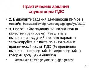 2. Выполните задания демоверсии КИМов в онлайн: http://5ballov.qip.ru/test/ege/g