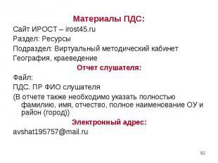 Материалы ПДС: Материалы ПДС: Сайт ИРОСТ – irost45.ru Раздел: Ресурсы Подраздел: