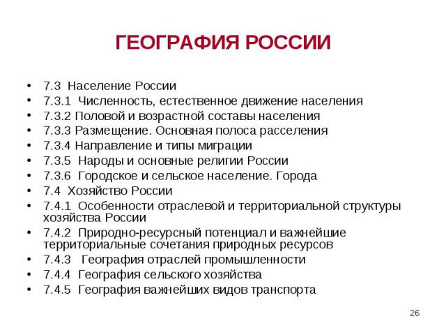 7.3 Население России 7.3 Население России 7.3.1 Численность, естественное движение населения 7.3.2 Половой и возрастной составы населения 7.3.3 Размещение. Основная полоса расселения 7.3.4 Направление и типы миграции 7.3.5 Народы и основные религии …