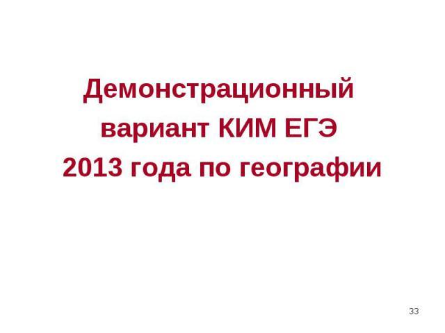 Демонстрационный вариант КИМ ЕГЭ 2013 года по географии