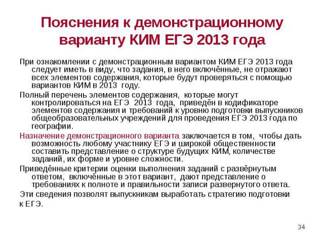 При ознакомлении с демонстрационным вариантом КИМ ЕГЭ 2013 года следует иметь в виду, что задания, в него включённые, не отражают всех элементов содержания, которые будут проверяться с помощью вариантов КИМ в 2013 году. При ознакомлении с демонстрац…