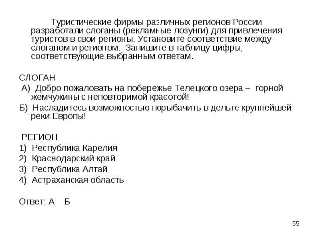 Туристические фирмы различных регионов России разработали слоганы (рекламные лозунги) для привлечения туристов в свои регионы. Установите соответствие между слоганом и регионом. Запишите в таблицу цифры, соответствующие выбранным ответам. Туристичес…