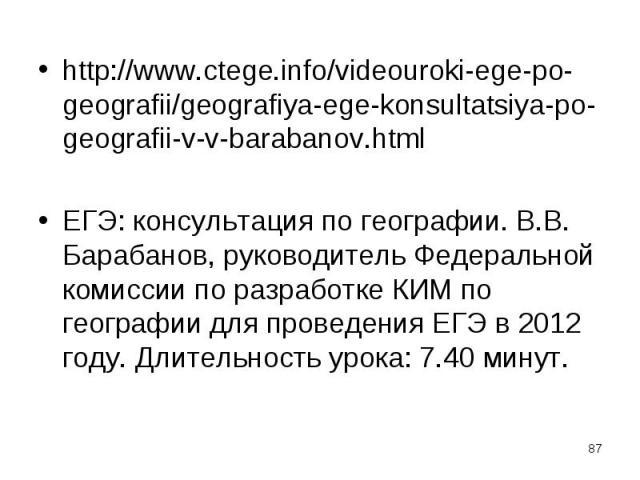 http://www.ctege.info/videouroki-ege-po-geografii/geografiya-ege-konsultatsiya-po-geografii-v-v-barabanov.html http://www.ctege.info/videouroki-ege-po-geografii/geografiya-ege-konsultatsiya-po-geografii-v-v-barabanov.html ЕГЭ: консультация по геогра…