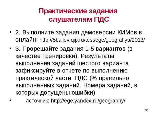 2. Выполните задания демоверсии КИМов в онлайн: http://5ballov.qip.ru/test/ege/geografiya/2013/ 2. Выполните задания демоверсии КИМов в онлайн: http://5ballov.qip.ru/test/ege/geografiya/2013/ 3. Прорешайте задания 1-5 вариантов (в качестве тренировк…