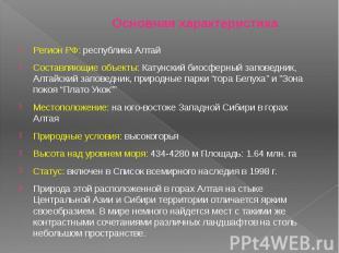 Основная характеристика Регион РФ: республика Алтай Составляющие объекты: Катунс