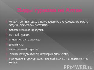 Виды туризма на Алтае Алтай пропитан духом приключений, это идеальное место отды