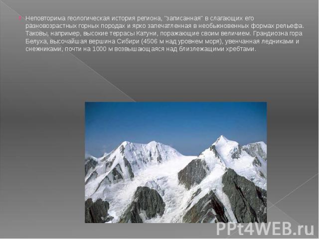 """Неповторима геологическая история региона, """"записанная"""" в слагающих его разновозрастных горных породах и ярко запечатленная в необыкновенных формах рельефа. Таковы, например, высокие террасы Катуни, поражающие своим величием. Грандиозна го…"""