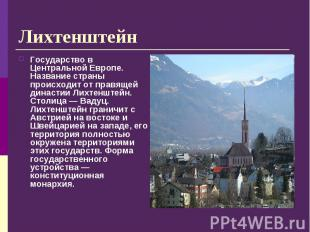 Государство в Центральной Европе. Название страны происходит от правящей династи